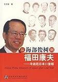 従海部俊樹到福田康夫-冷戦後日本11位首相(中国語) (風雲人物系列)