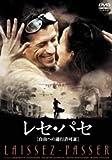 レセ・パセ[自由への通行許可証]  Bertrand Tavernier  [DVD]