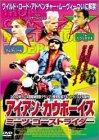 アイアン・カウボーイズ ミーツ・ゴーストライダー [DVD]