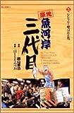 築地魚河岸三代目 (5) (ビッグコミックス)