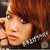 お手上げララバイ 一般発売Ver.CD+DVD 重力シンパシー公演M8