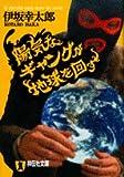 """伊坂 幸太郎 """"陽気なギャングが地球を回す"""""""