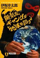 陽気なギャングが地球を回す (祥伝社文庫) / 4396332688