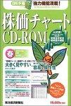 株価チャートCD-ROM 2004年春号
