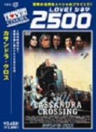 カサンドラ・クロス [DVD] -