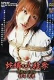 蛇縛の大殺界 椎名実果 [DVD]