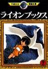 ライオンブックス(2) (手塚治虫漫画全集 (62))