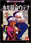 少女革命ウテナ 3―ヴィジュアル・ストーリー・ブック (フラワーコミックス アニメ版 ヴィジュアル・ストーリー・ブック)