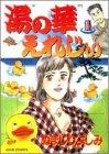 湯の華えれじぃ 1 (ジュールコミックス)