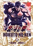 北斗の拳―完全版 (12) (BIG COMICS SPECIAL)