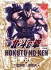 北斗の拳 完全版 第12巻