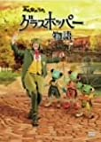 NHKみんなのうた「グラスホッパー物語」 [DVD]