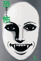恐怖 1 (ビッグコミックススペシャル)