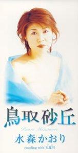 Kaori Mizumori - Tottori Trance Vol. 1