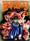 ミキストリ 9―太陽の死神 天国と地獄の番犬 (ジャンプコミックスデラックス)