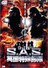 S.A.S. 英国特殊部隊