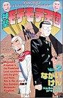 神聖モテモテ王国 第2巻 1997-07発売