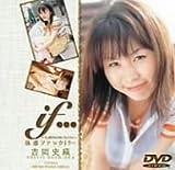 体感ファックif・・・吉岡史織 [DVD]