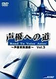 声優への道 Road To Voice Actor ~声優実践講座~ Vol.3 [DVD]