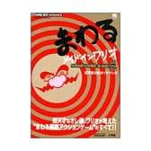 まわるメイドインワリオ (ワンダーライフスペシャル―任天堂公式ガイドブック)