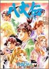 八犬伝 (14) (ニュータイプ100%コミックス)