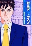 サラreマン (ビッグコミックススペシャル)