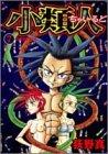 小類人 7 Genesis (ヤングジャンプコミックス)