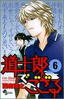 道士郎でござる 6 (少年サンデーコミックス)