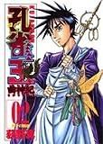 孔雀王曲神紀 02 (ヤングジャンプコミックス)