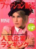 ファッション販売 2008年 03月号 [雑誌]