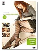 MY FAVORITE WITH パンティーストッキング13 [DVD]