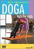 ~愛犬と一緒に楽しむヨガ~DOGA(ドガ)