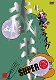 よゐこライヴ 蔵出しSUPER ~松~ [DVD]