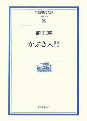 かぶき入門 (岩波現代文庫)