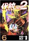 代紋TAKE2 6 (ヤングマガジンコミックス)