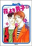 花より男子〈8〉 (コバルト文庫)