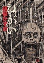 ねがい (ビッグコミックススペシャル 楳図パーフェクション! 2)