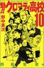 魁!!クロマティ高校 第10巻 2004年07月16日発売