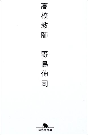 高校教師 (幻冬舎文庫)