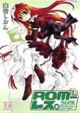 ROM-レス。 (1) (まんがタイムKRコミックス)