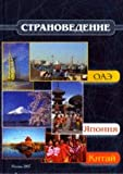 img - for Stranovedenie. OAE, Yaponiya, Kitay. Uchebnoe posobie book / textbook / text book