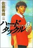 佐藤秀峰短編集 ハードタックル (ヤングサンデーコミックス)