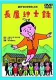 劇団東京乾電池・創立30周年記念公演DVD 「長屋紳士録」[DVD]