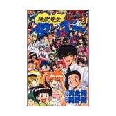 地獄先生ぬ~べ~ (31) (ジャンプ・コミックス)