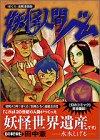 『ぼくら』連載漫画版 妖怪人間ベム (KCデラックス (1591))