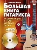 img - for Bol'shaia kniga gitarista. Tekhnika igry + 100 khitovykh pesen book / textbook / text book