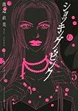 ショッキング・ピンク 5 (フラワーコミックススペシャル)