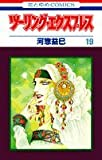 ツーリング・エクスプレス 19 (花とゆめCOMICS)