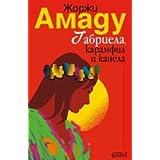 Gabriela, karamfil i kanela - Гaбpиeлa, кaрaмфил и кaнeлa [Бългapcки] [Bulgarian]