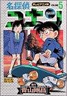 名探偵コナン―テレビアニメ版 (5) (少年サンデーコミックス―ビジュアルセレクション)